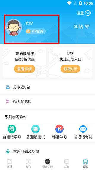 粤语U学院破解版2020