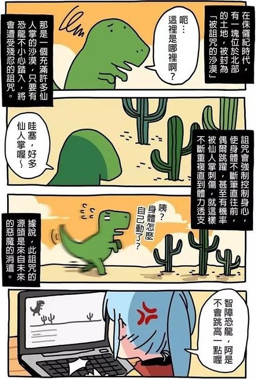 谷歌浏览器恐龙快跑